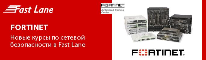 Fortinet  Курсы по сетевой безопасности